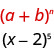 This figure shows x minus 2 to the power of 5.