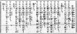 "An image of an article called ""Qualifications for Ideal Wife Who Is Worth Her Husband's Praise,"" which appeared in the January 27, 1912 edition of the newspaper Tairiku Nippo."