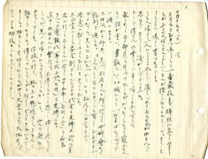 A page from Hanako Sato's diary, begun just after escalating hostilities between North America and Japan cut Tsutae off from re-entering Canada.