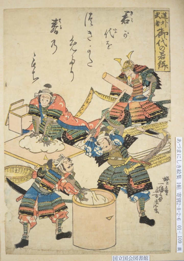A print depicting Oda Nobunaga and Akechi Mitsuhide pounding the rice into dough, Toyotomi Hideyoshi making the dough into mochi, and Tokugawa Ieyasu relaxing and eating the product of the labor of the others.