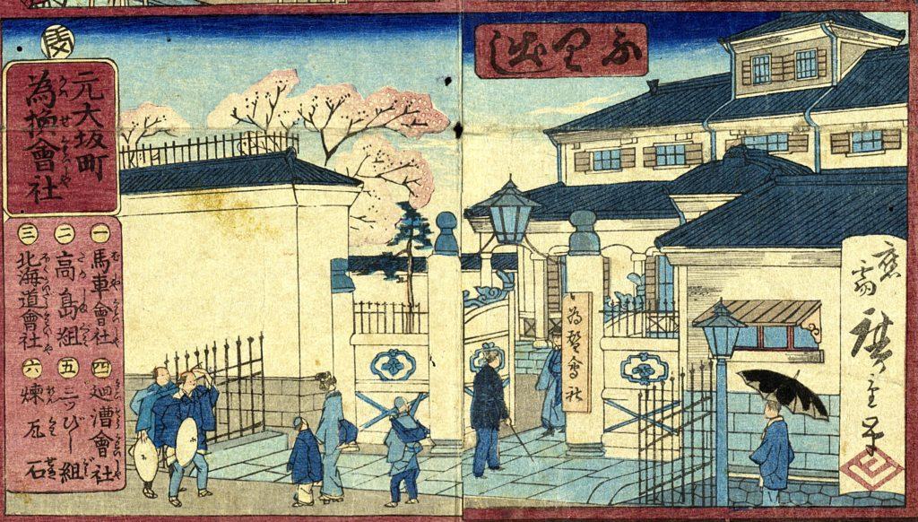 This photo depicts a detail of Kawase Gaisha in the board game Tōkyō gōshō sugoroku.