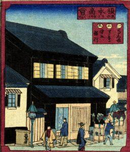 This photo depicts a detail of Enomoto Shōkai within the board game Tōkyō gōshō sugoroku.