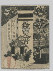 """The book wrapper for Eiyū HNIS, or """"The Heroes HNIS,"""" originally published in 1844."""