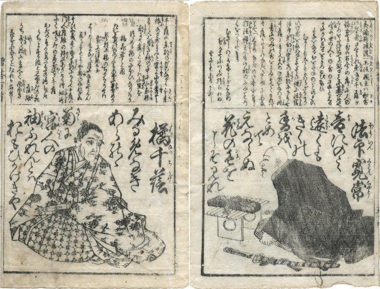 An illustration of two contemporary figures in Ryokutei Senryū's Zōtō HNIS.