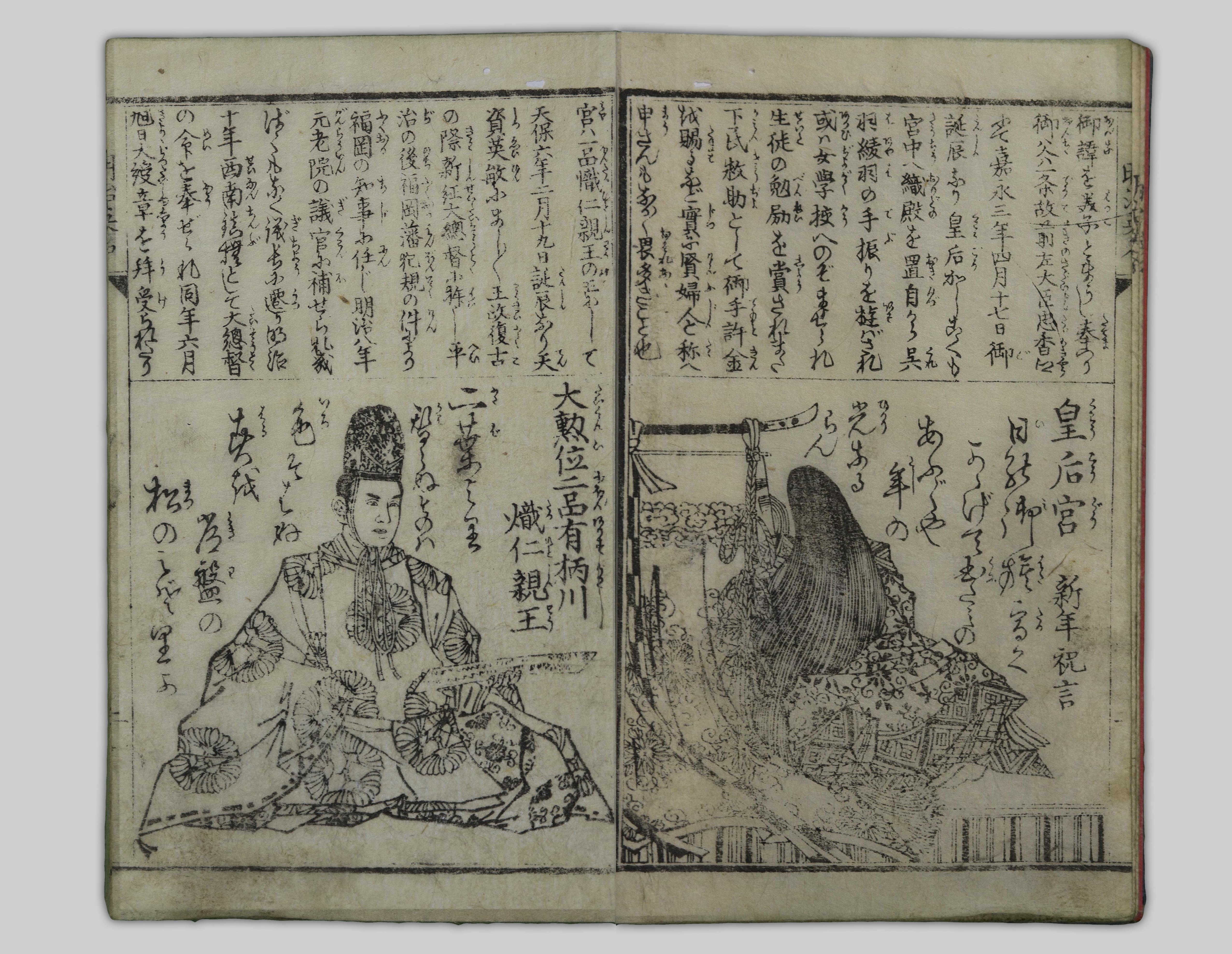 An illustration from Meiji Eimei Hyaku'ei Sen depicting Empress Shōken and Prince Arisugawa Taruhito.