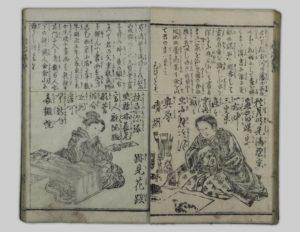 An illustration from Meiji Eimei Hyaku'ei Sen depicting Atomi Kakei and Okuhara Seiko.