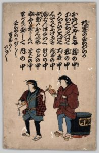 A 1896 Meiji Sanriku Tsunami Print depicting two folksinging anthropomorphic catfish starting a song about Namazu, the giant catfish who causes earthquakes.