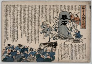 Another print depicting people praying at the Kaname-ishi rock, in hopes it would prevent earthquakes.