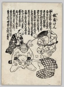 "A print depicting beings representing earthquakes (the catfish), fire, and thunderstorms play a game of ""Jishin Ken"" (earthquake fists), a game similar to rock-paper-scissors, as a stern father figure looks on."