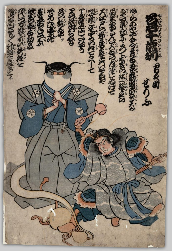 A print depicting a play script featuring Namazu, a giant catfish, and Kashima, a god of thunder and swords.