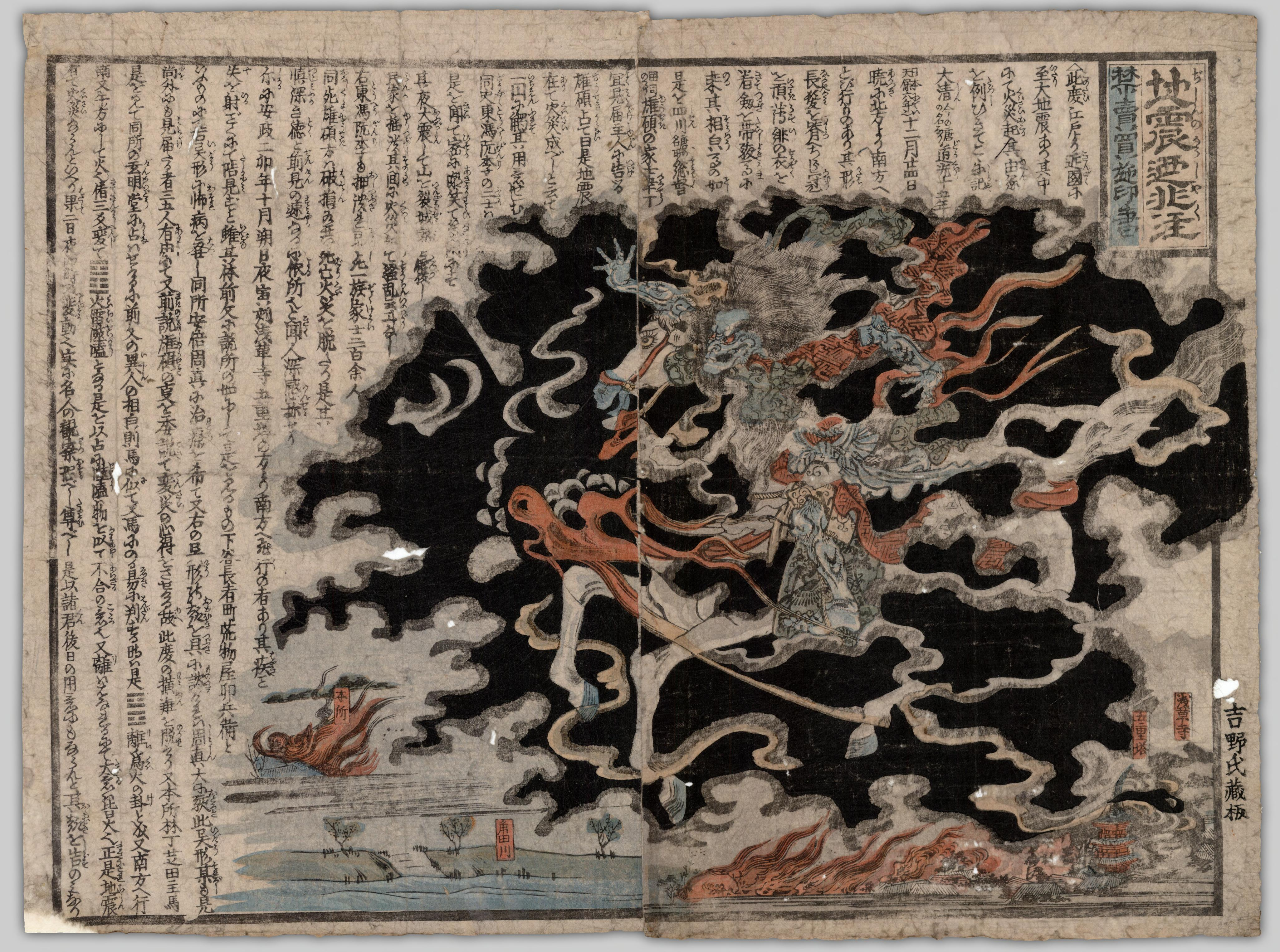 A Meiji Sanriku Tsunami Print depicting the story of a mega earthquake that destroyed temples and pagodas.