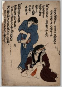 A print depicting song lyrics about Namazu, the giant catfish who causes earthquakes.