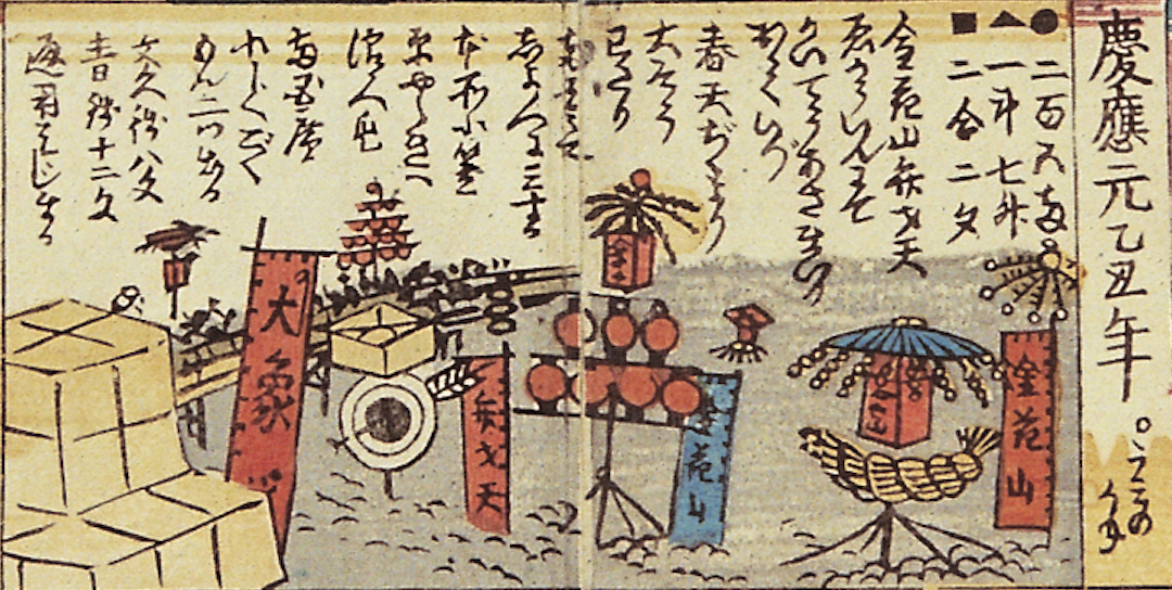 Detail of Figure 1 illustrating a kaichō scene with banners and other decorations.