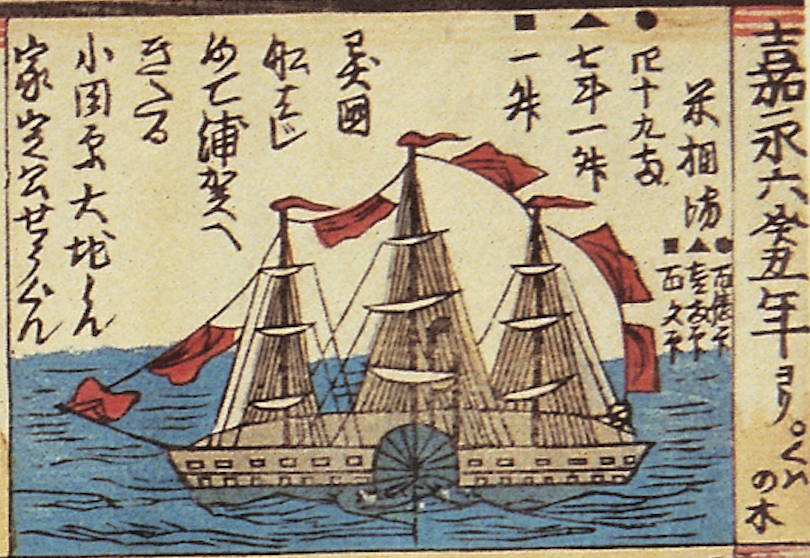 A color panel from Figure 1 that depicts a foreign ship arriving inside Edo Bay.