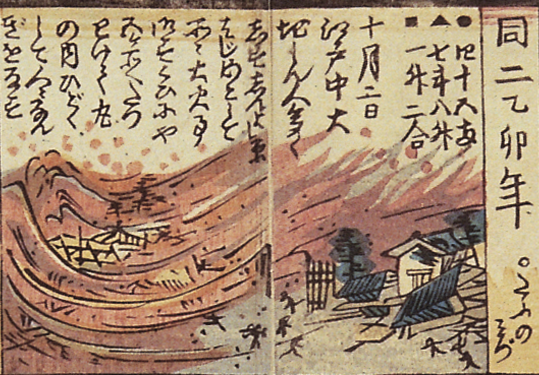 A detail illustration of Figure 1 showing a great fire, caused by an earthquake, sweeping a devastated village.