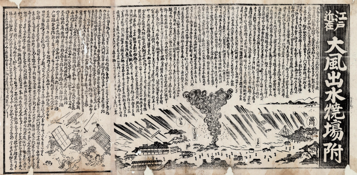 A news article accompanied by illustrations depicting calamities that befell Edo.