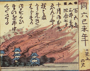 Detail of Figure 1 depicting Edo Castle being consumed by fire.