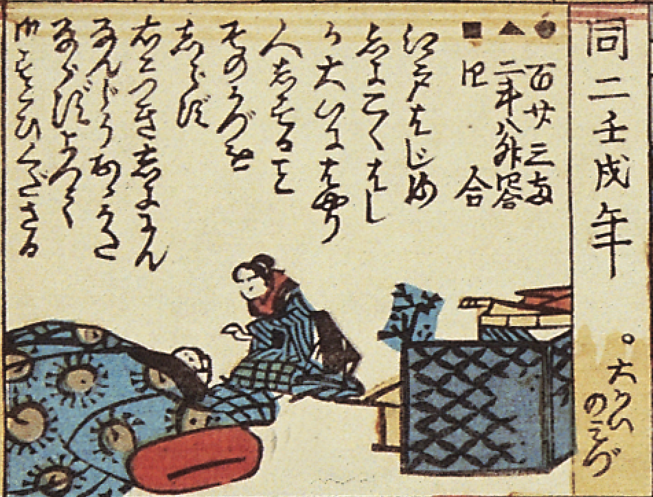 Detail of Figure 1 depicting a nurse tending to a patient with measles.