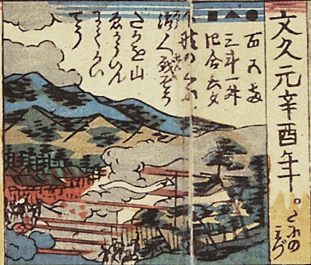 Detail from Figure 1 depicting a wide view of a battle in a valley village.