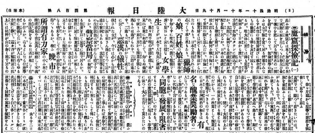"An image of an article titled ""Exploration of Devil Caves"" which appeared in the Japanese-language newspaper Tairiku Nippo."