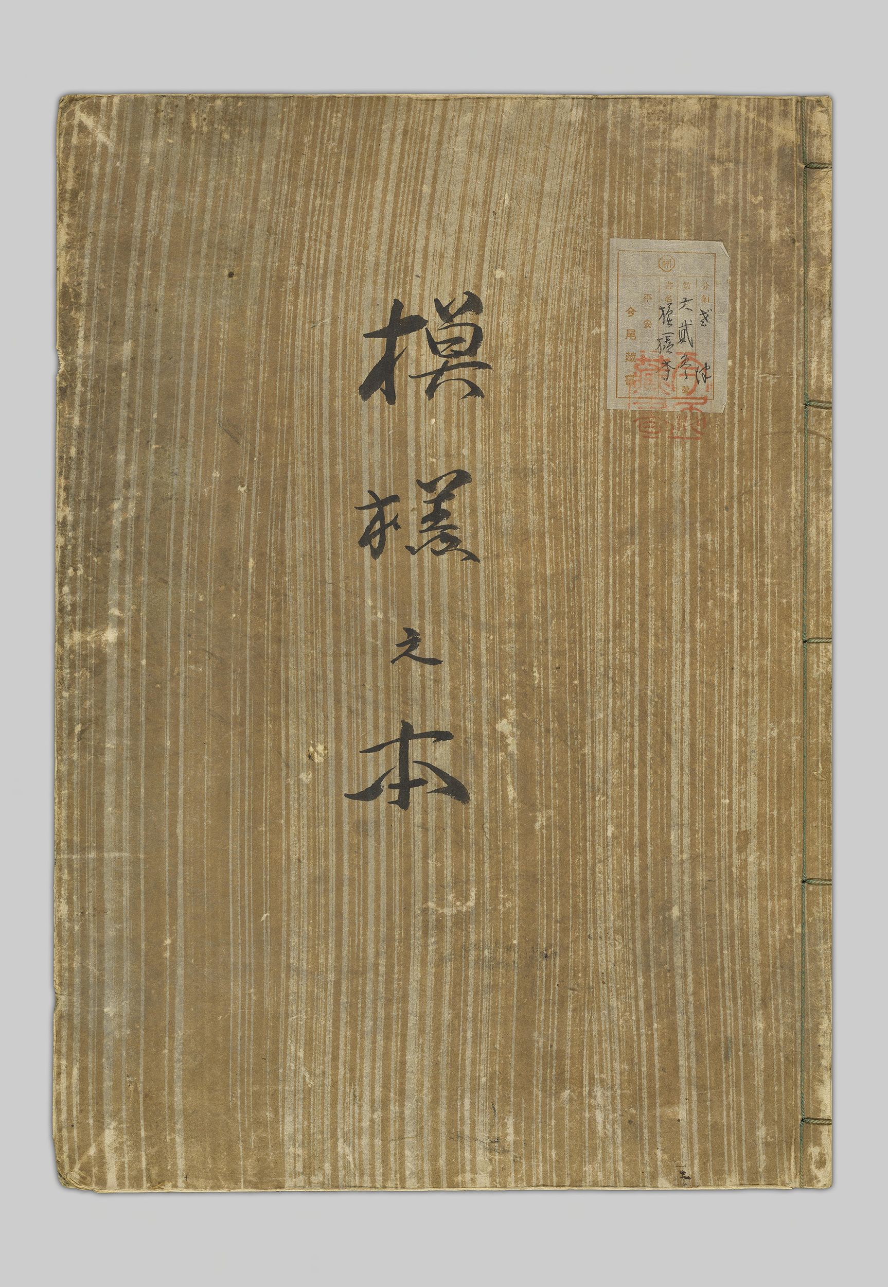 The front cover of Moyō no hon 模様之本, or pattern book.