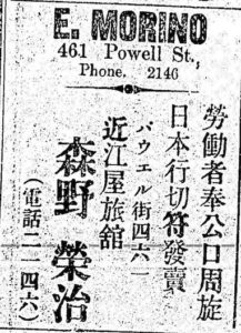 An advertisement for E. Morino that appeared in the Japanese-Canadian newspaper Tairiku Nippo.