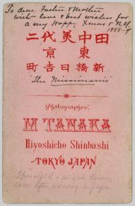 Advertisement on the reverse side of Figure 1 by Tanaka Miyoji (1861-1890).