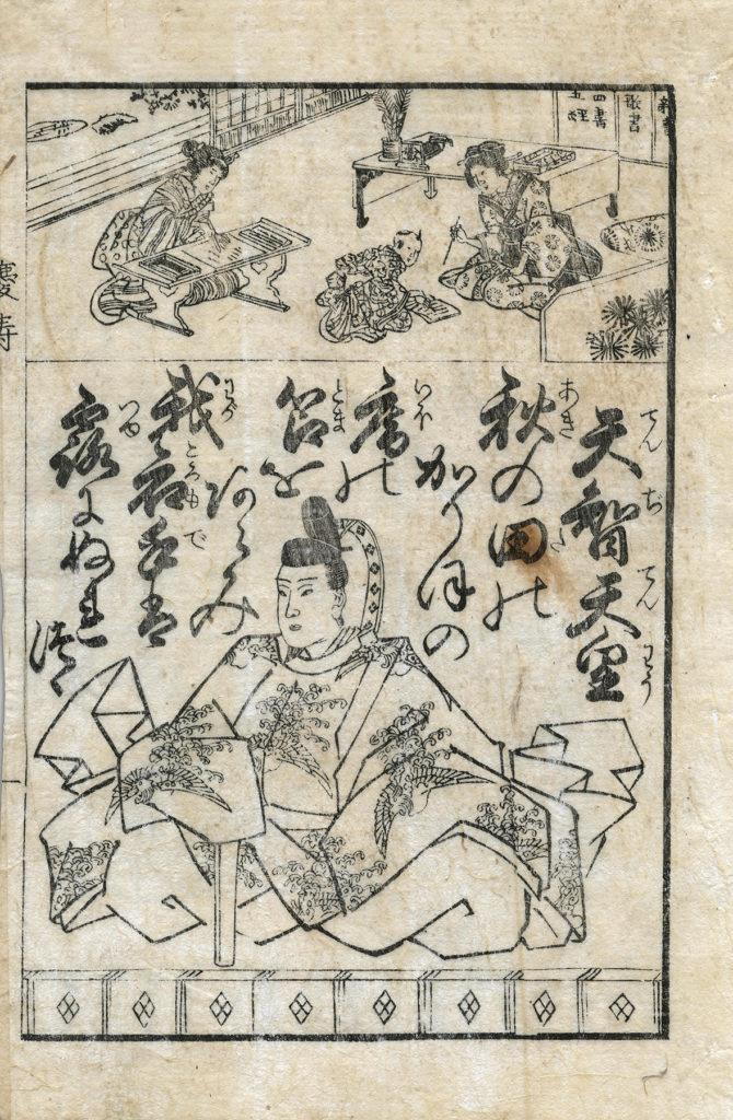An illustration in the book Keiju HNIS depicting Emperor Tenji.